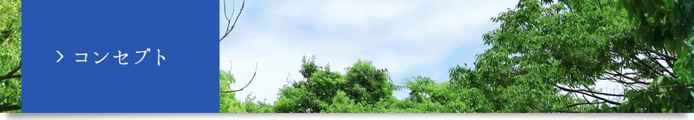 コンセプト | 緩衝材・エアキャップ・仕切りのことなら、栃木県の株式会社野口プラモートへ