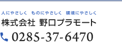 株式会社野口プラモート